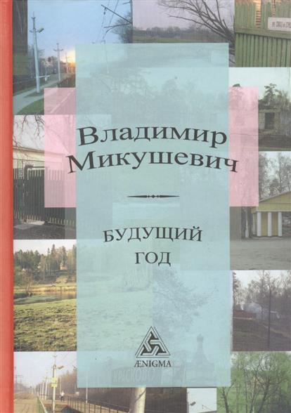 Микушевич В. Будущий год ISBN: 5946980041 рыбаков в м на будущий год в москве