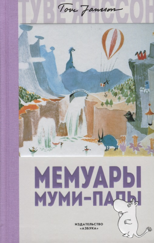 Янссон Т. Мемуары Муми-папы янссон т шляпа волшебника