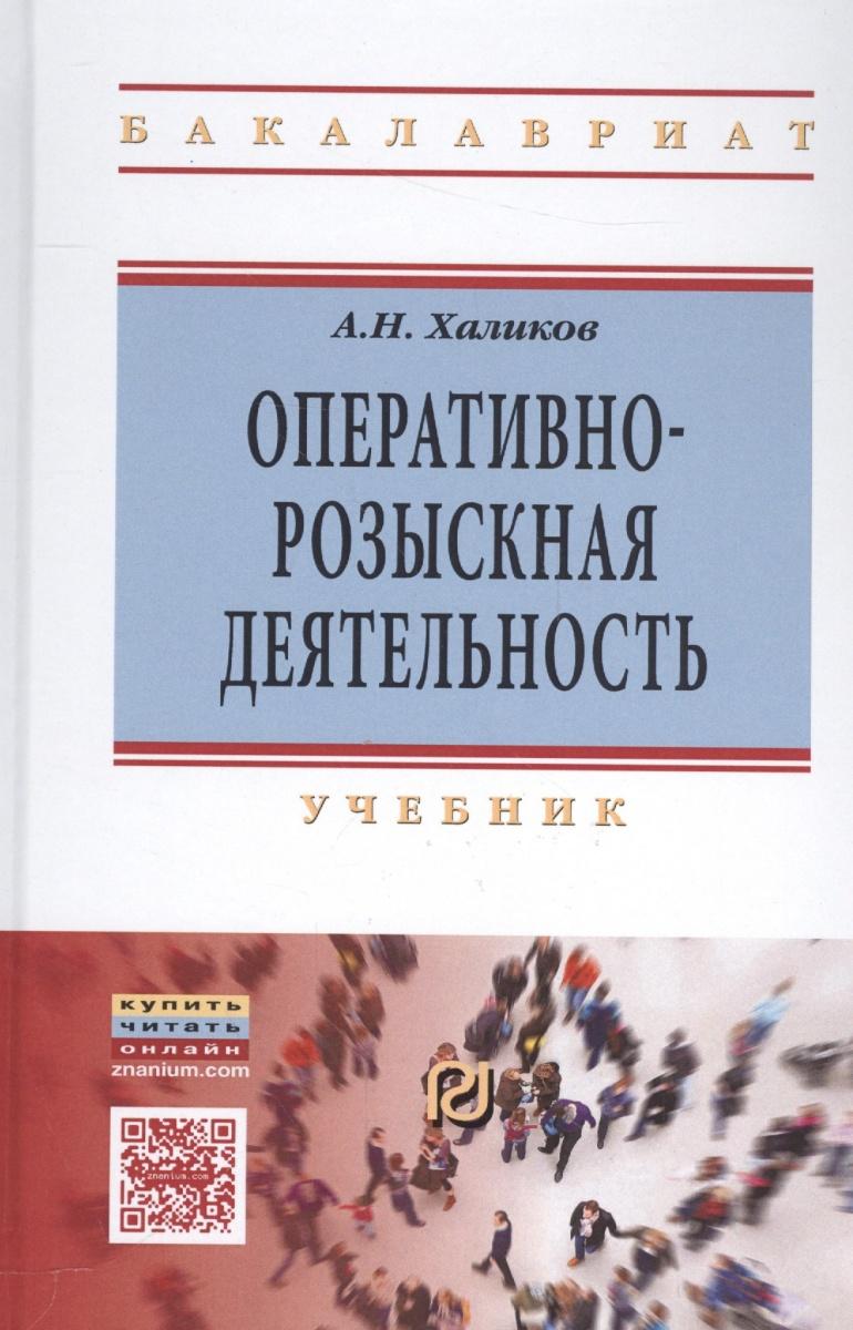 Оперативно-розыскная деятельность. Учебник 2-е издание