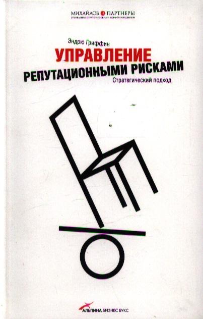 Гриффин Э. Управление репутационными рисками Стратегич. подход ISBN: 9785961409475