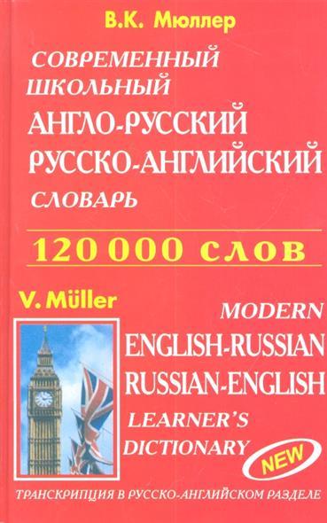 Современный школьный англо-русский, русско-английский словарь. Транскрипция в русско-английском разделе