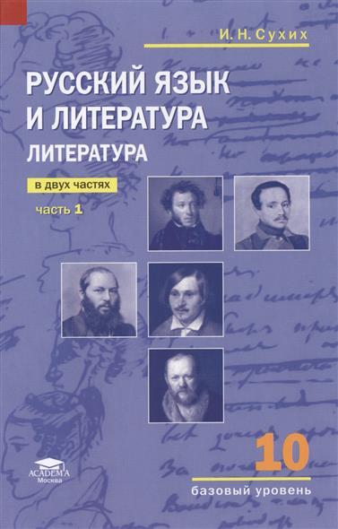 Русский язык и литература. Литература (базовый уровень). Учебник для 10 класса. В двух частях. Часть 1