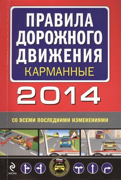 Правила дорожного движения карманные 2014. Со всеми последними изменениями