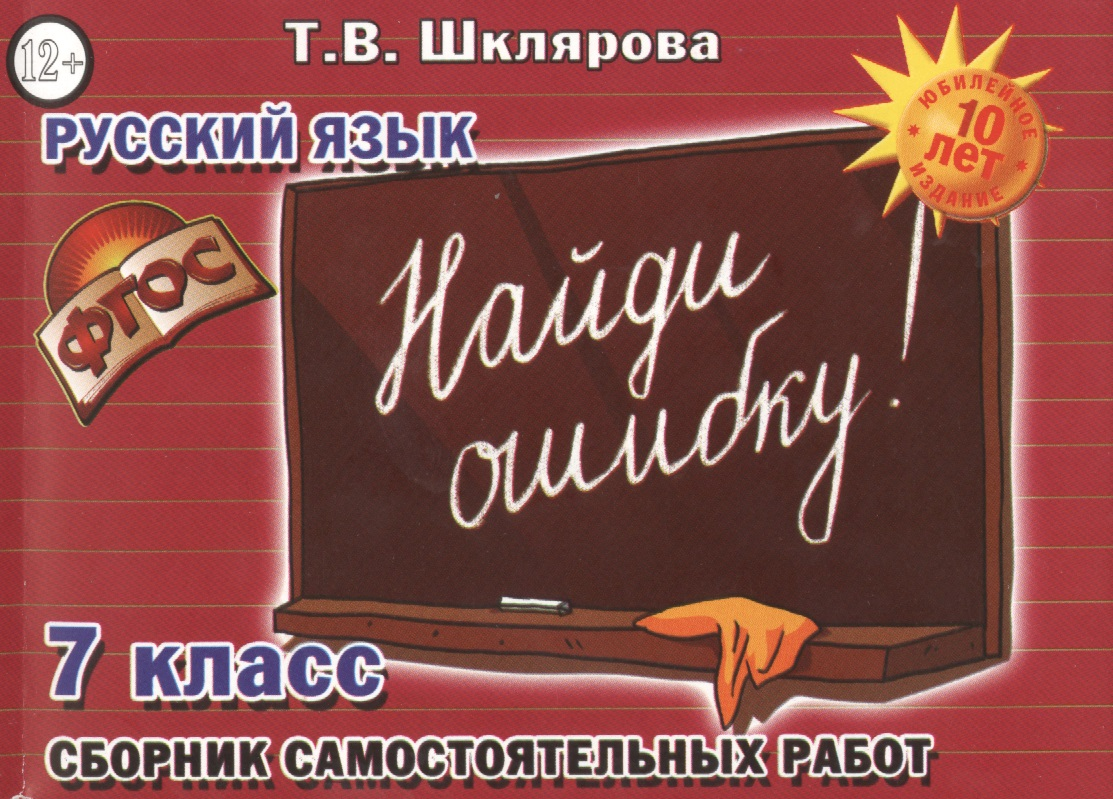 """Русский язык. 7 класс. Сборник самостоятельных работ """"Найди ошибку!"""""""