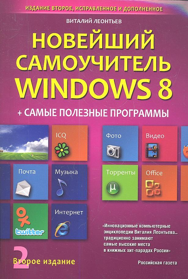 Леонтьев В. Новейший самоучитель Windows 8 + Самые полезные программы. Издание второе, исправленное и дополненное цена