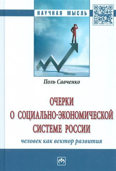 Очерки о социально-экономической системе России Человек как вектор развития
