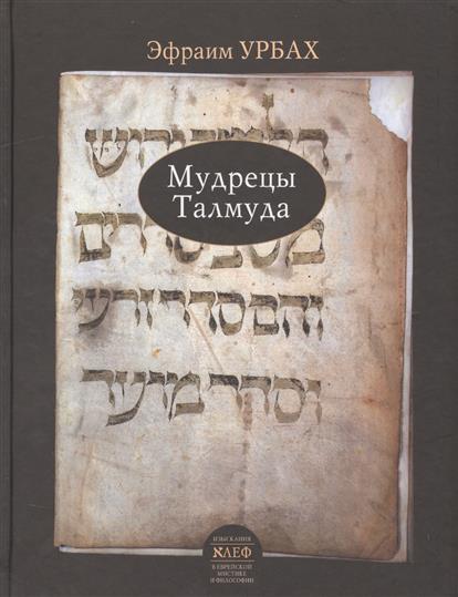 Мудрецы Талмуда (их верования и мнения)