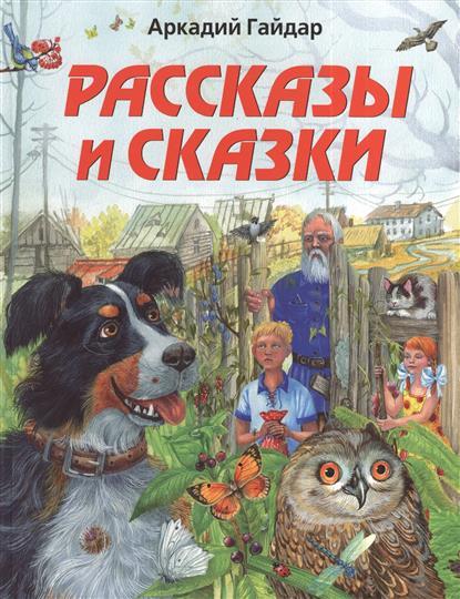 Гайдар А. Аркадий Гайдар. Рассказы и сказки гайдар а п истории про детей