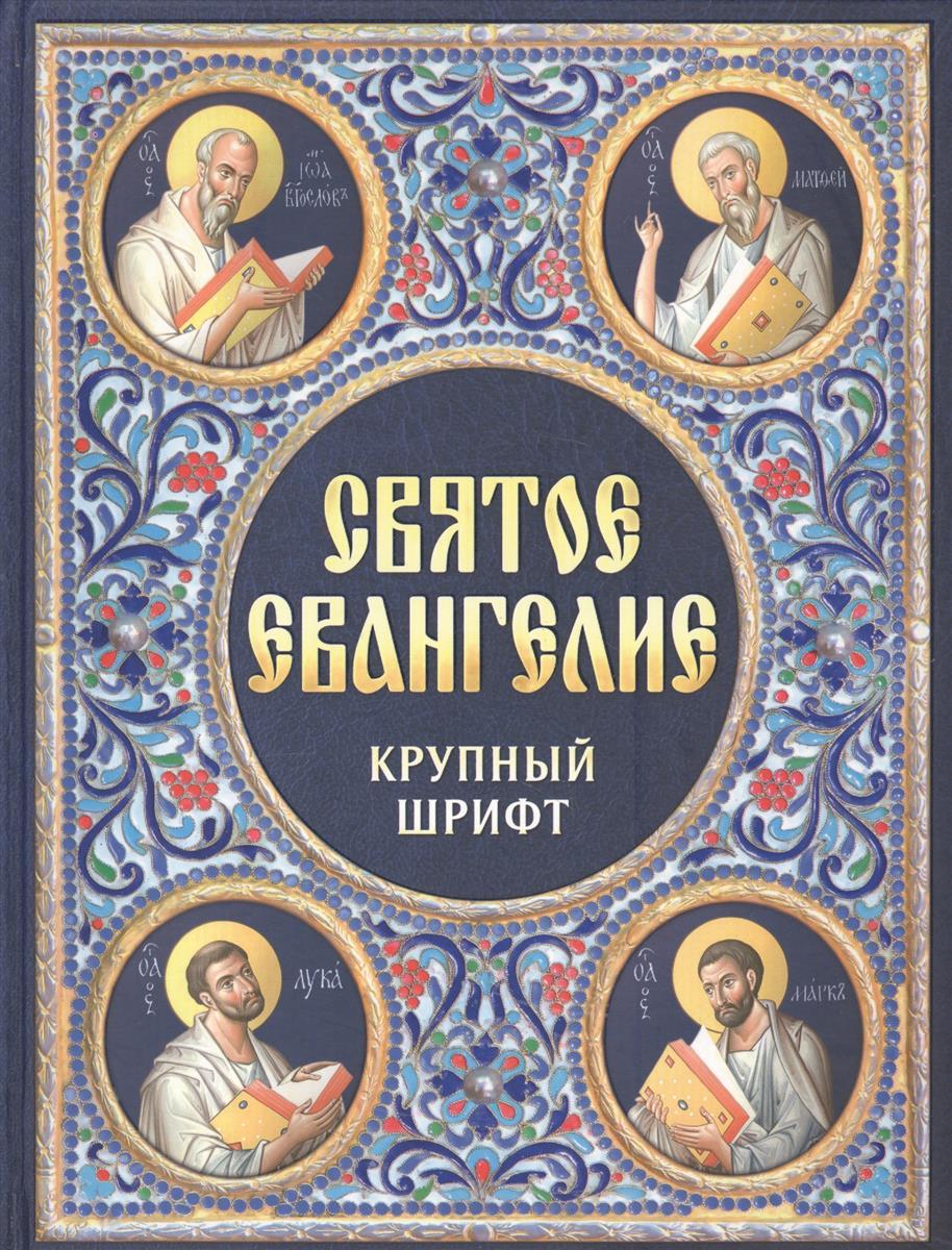 Святое Евангелие. Крупный шрифт святое евангелие богослужебное на церковнославянском языке