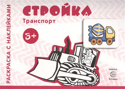 Савушкин С.: Стройка