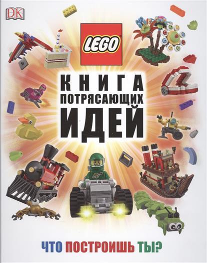 Липковиц Д. LEGO®. Книга потрясающих идей дэниел липковиц lego книга игр оживи свои модели