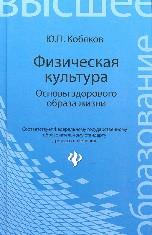 Кобяков Ю. Физическая культура. Основы здорового образа жизни ISBN: 9785222190210