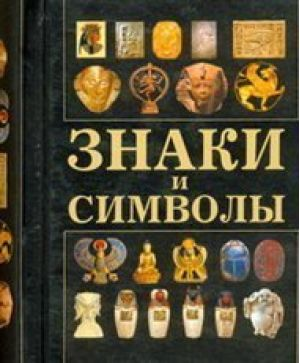 Знаки и символы / Резько И. (АСТ)