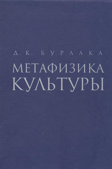 Метафизика культуры