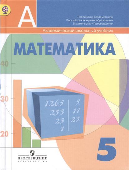 Просв ру математика 5 класс решебник