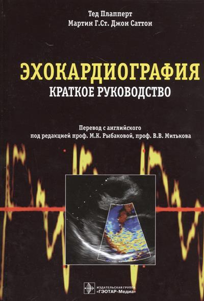 Плапперт Т., Саттон М. Эхокардиография. Краткое руководство