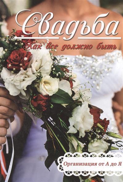 Книга Свадьба. Как все должно быть. Организация от А до Я. Лялюк Е.