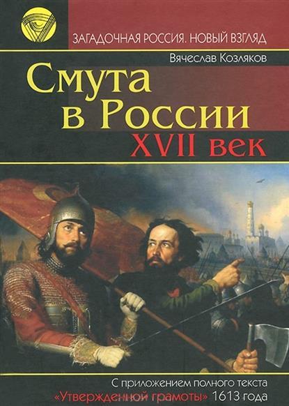 Смута в России 17 век