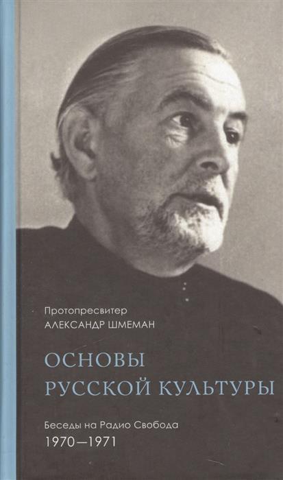 Шмеман А. Основы русской культуры. Беседы на Радио Свобода 1970-1971