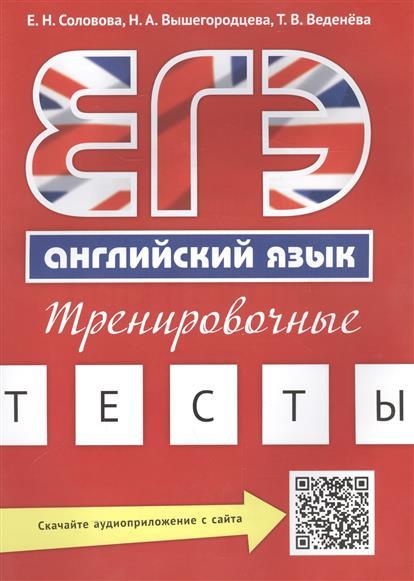 Соловова Е., Вышегородцева Н., Веденева Т. ЕГЭ. Английский язык. Тренировочные тесты цены