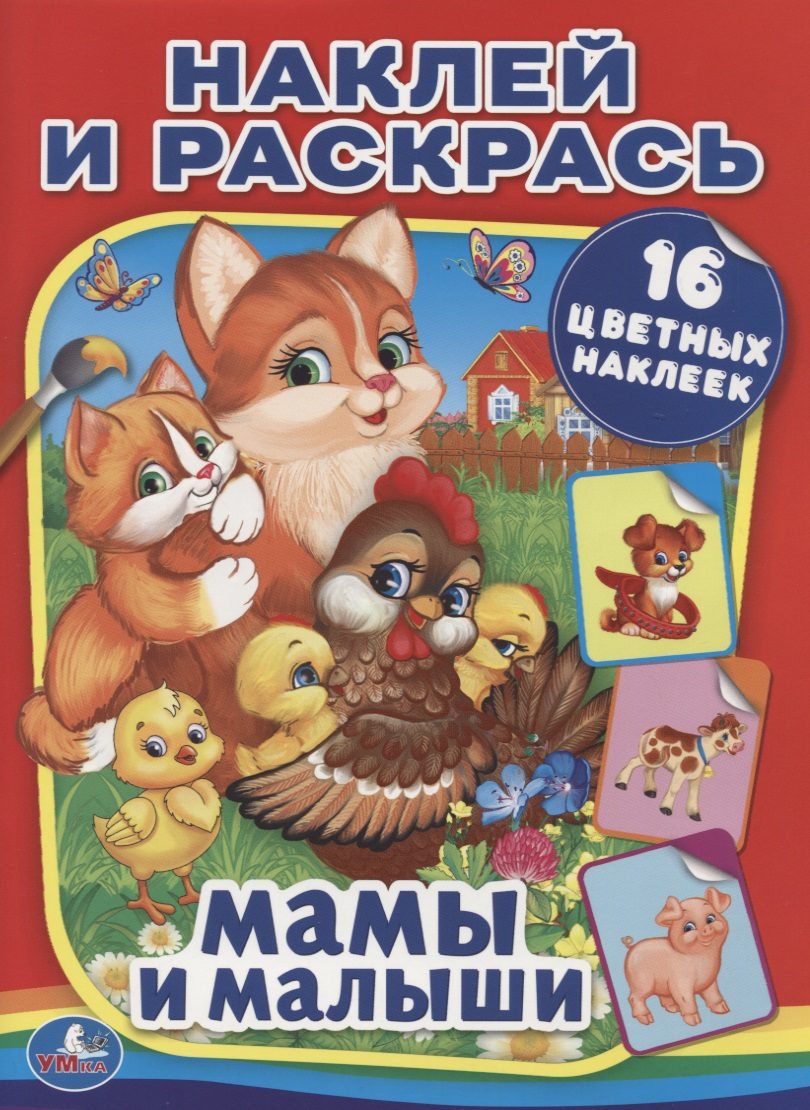 Козырь А. (сост.) Мамы и малыши. 16 цветных наклеек 400 наклеек мамы и малыши
