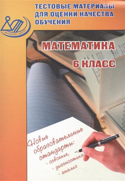 Гусева И., Пушкин С., Рыбакова Н. Математика. 6 класс. Тестовые материалы для оценки качества обучения