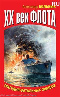 20 век флота Трагедия ошибок