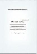 Классный журнал 5-9 класс А4, 7БЦ, глянц.пленка, офсет, Феникс