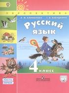 Русский язык. 4 класс. Учебник (комплект из 2 книг)