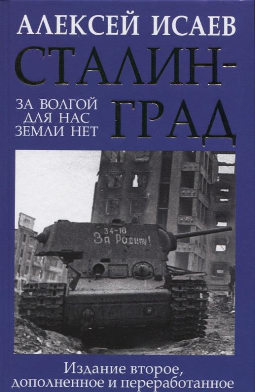 Исаев А. Сталинград. За Волгой для нас земли нет