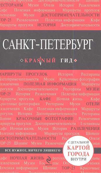 Чередниченко О. Санкт-Петербург