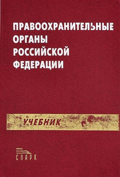 Правоохранительные органы РФ Божьев