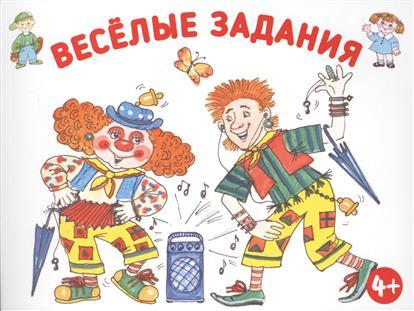 Шумилкина И., Смирнова Е., Шахгелдян А. (худ.) Веселые задания. Развиваем мышление ISBN: 9785000541111