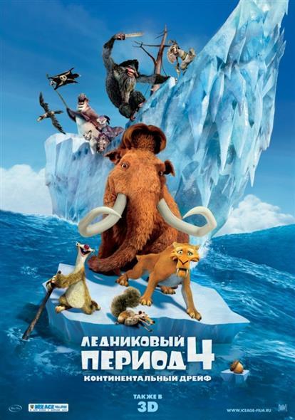 Ледниковый период 4 Континентальный дрейф (6+) (амарей) (DVD) (Мистерия)