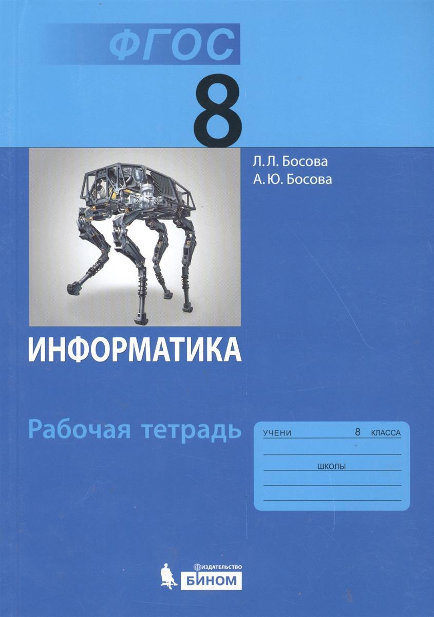 Информатика. 8 класс. Рабочая тетрадь