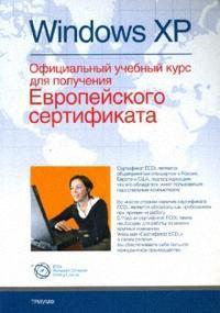 Windows XP Офиц. уч. курс для получения Европ. сертификата майкрософт лицензию windows xp
