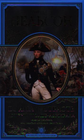 Война и страсть. Дневники вице-адмирала