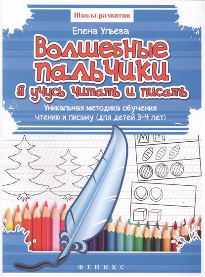 Ульева Е. Волшебные пальчики. Я учусь читать и писать. Уникальная методика обучения чтению и письму (для детей 3-4 лет) издательство робинс активити книжки я учусь читать и писать