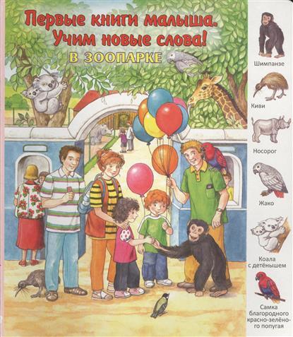 Комарова Д. (пер.) В зоопарке