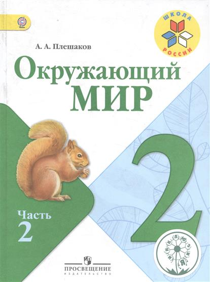 Плешаков А. Окружающий мир. 2 класс. В 4-х частях. Часть 2. Учебник информатика 4 класс учебник в 2 х частях фгос