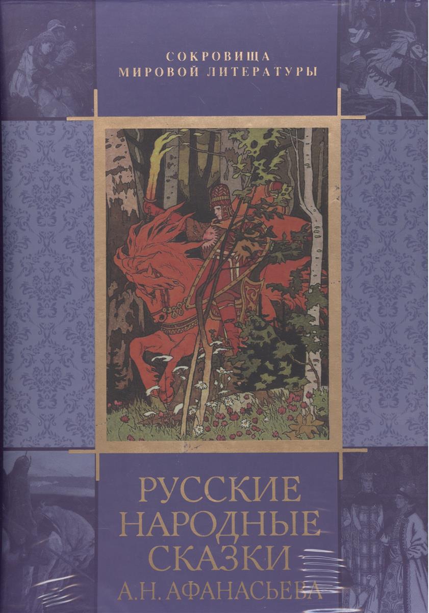 Родина Е. (ред.) Русские народные сказки все цены
