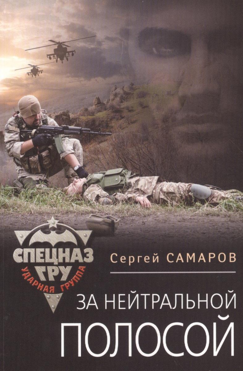 Самаров С. За нейтральной полосой самаров с спрут
