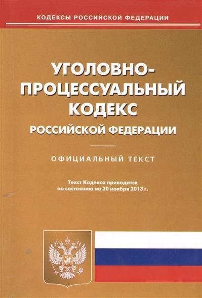 Уголовно-процессуальный кодекс Российской Федерации по состоянию на 20 ноября 2013 года