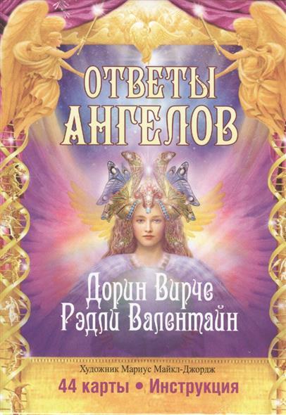 Ответы Ангелов. 44 карты