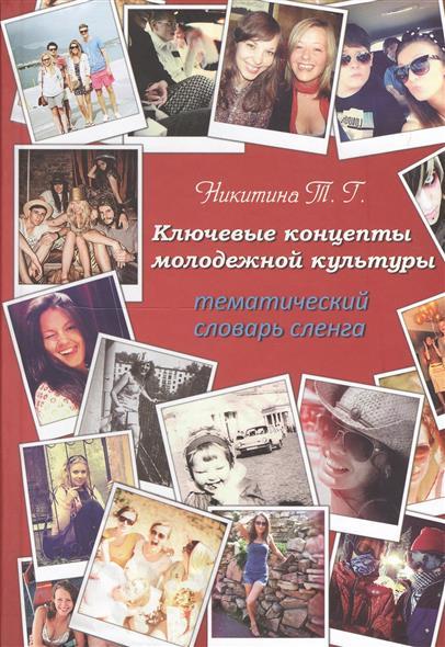 Никитина Т.: Ключевые концепты молодежной культуры: тематический словарь сленга