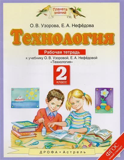"""Технология. 2 класс. Рабочая тетрадь к учебнику О.В. Узоровой, Е.А. Нефедовой """"Технология""""."""