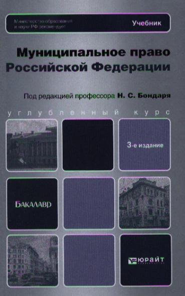 Муниципальное право Российской Федерации. Учебник для бакалавров. 3-е издание, переработанное и дополненное