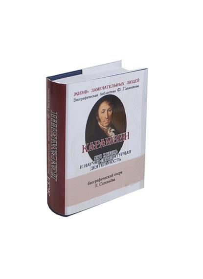 Карамзин. Его жизнь и научно-литературная деятельность. Биографический очерк (миниатюрное издание)