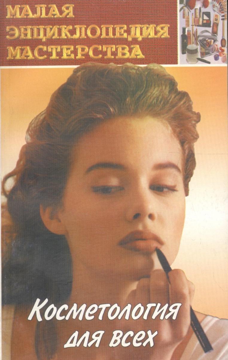 Косметология для всех косметология для всех