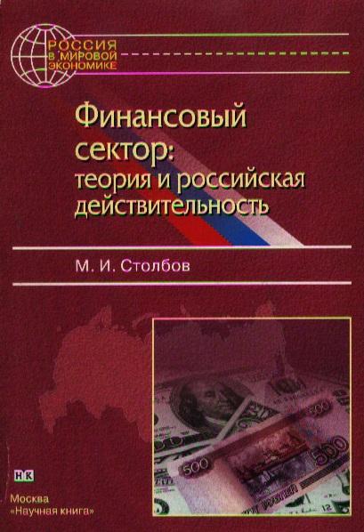 Столбов М. Финансовый сектор теория и рос. действительность